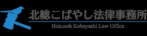 北総こばやし法律事務所 | Hokusoh Kobayashi Law Office